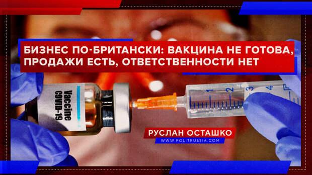 Бизнес по-британски: продай вакцину с побочными эффектами, сняв с себя всякую ответственность