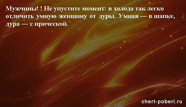 Самые смешные анекдоты ежедневная подборка chert-poberi-anekdoty-chert-poberi-anekdoty-50520603092020-3 картинка chert-poberi-anekdoty-50520603092020-3
