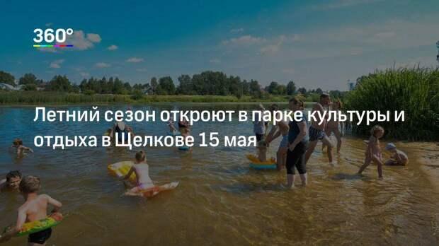 Летний сезон откроют в парке культуры и отдыха в Щелкове 15 мая