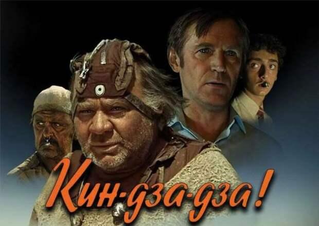 О чем на самом деле фильм «Кин-дза-дза»? (5 фото)