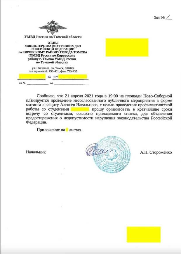 Вузы Томска «проведут работу со студентами» из-за предстоящего митинга в поддержку Навального
