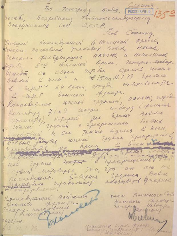 Минобороны опубликовало архивные документы о Сталинградской битве
