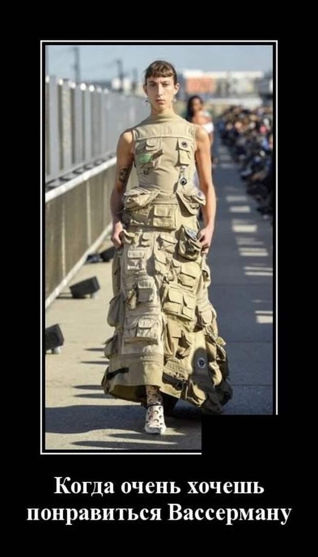 Демотиватор про платья