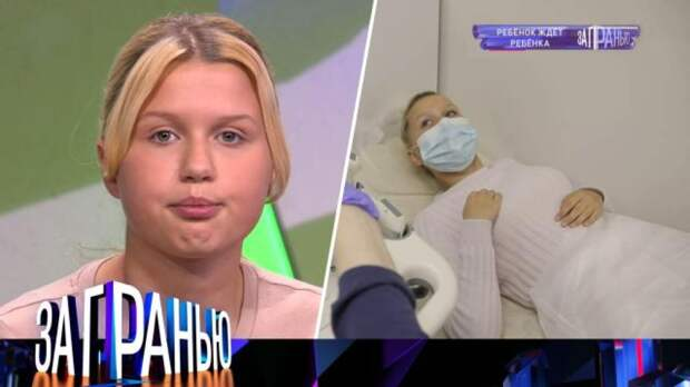 «Он сказал, что можно так»: 12-летняя москвичка рассказала, как забеременела