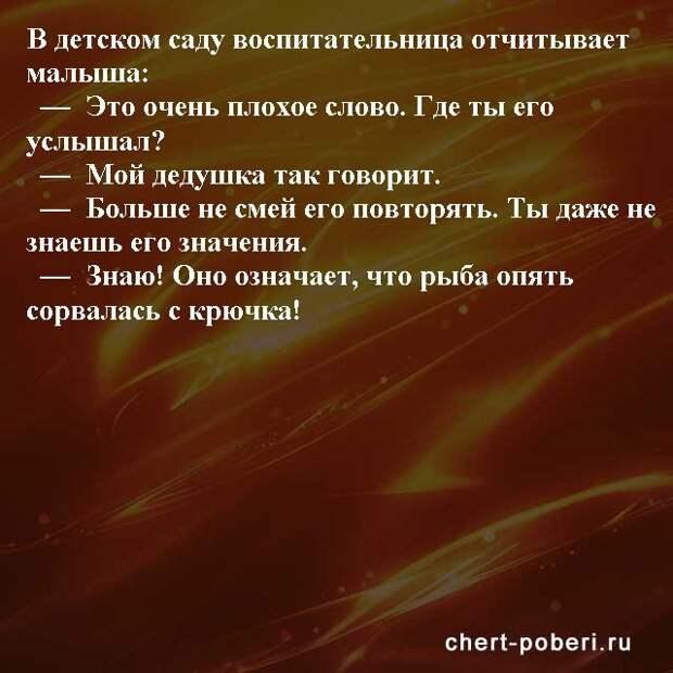 Самые смешные анекдоты ежедневная подборка chert-poberi-anekdoty-chert-poberi-anekdoty-17150303112020-3 картинка chert-poberi-anekdoty-17150303112020-3