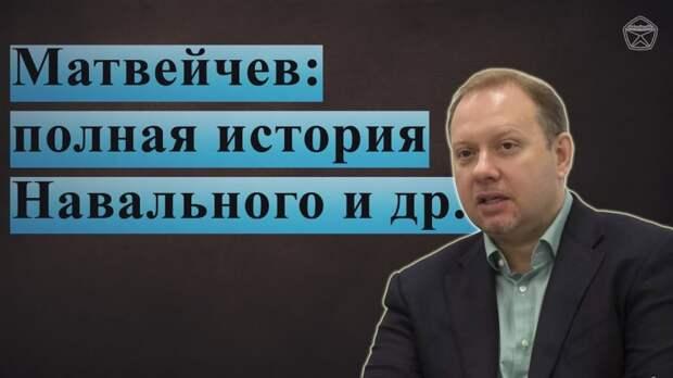 Матвейчев: полная история Навального и др.