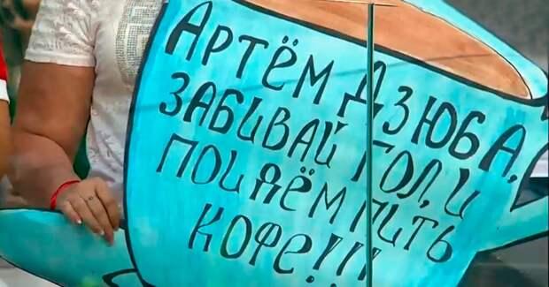 Болельщица вовремя матча сборной России позвала Дзюбу пить кофе