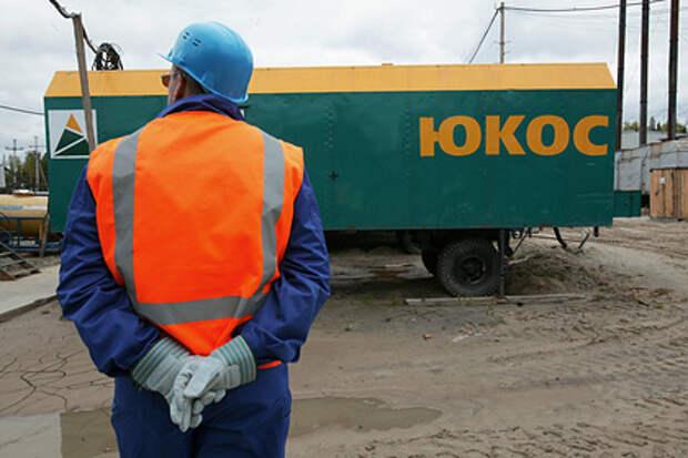 Россию обязали выплатить 50 миллиардов долларов за ЮКОС