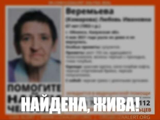 В Обнинске пропала пожилая женщина