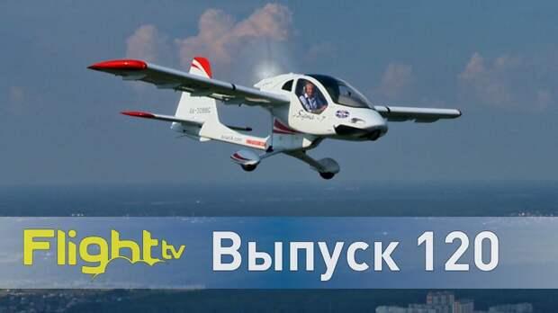Редкий самолёт со складным крылом Сигма-7, авиагонки Формула1, инвалиды в планёре. FlightTV выпуск 120