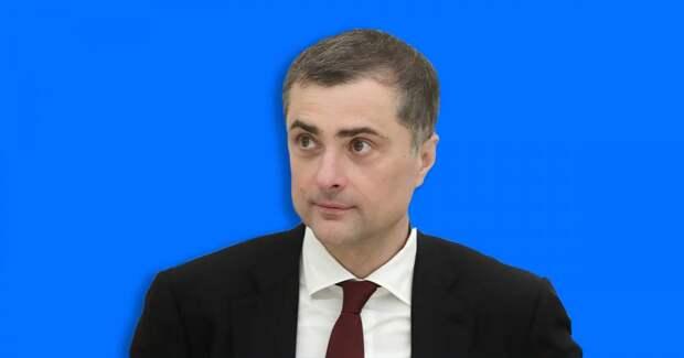 ⚡ Путин официально уволил Суркова с поста своего помощника