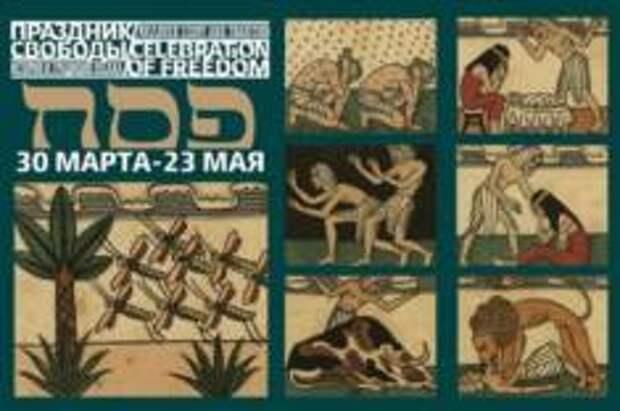 Вино и маца! Открытие выставки «Праздник свободы. История и традиции Песаха»