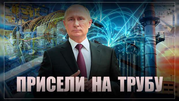 """""""Присели на трубу"""": требуют вдвое больше от России"""