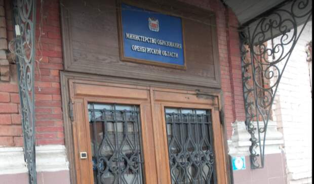 Замминистра образования в Оренбуржье оштрафовали за нарушения в закупках