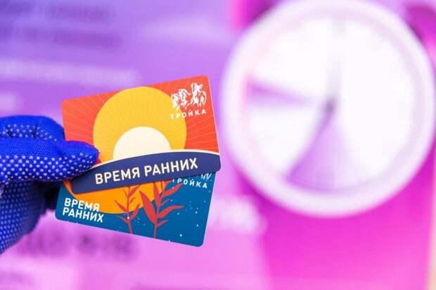 «Тройка» с эксклюзивным дизайном появилась в продаже на станциях Выхина-Жулебина