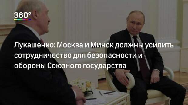 Лукашенко: Москва и Минск должны усилить сотрудничество для безопасности и обороны Союзного государства