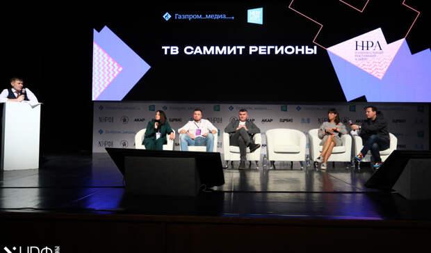 ВЕкатеринбурге состоялся национальный рекламный форум Регионы