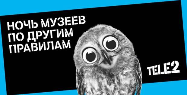 Tele2 дарит авторские экскурсии и бонусы на «Ночи музеев – 2021»
