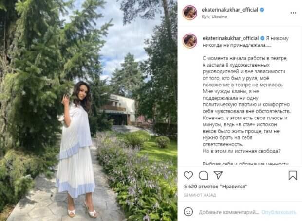 """Екатерина Кухар после дня рождения мужа удивила резким заявлением: """"Никому никогда не принадлежала"""""""