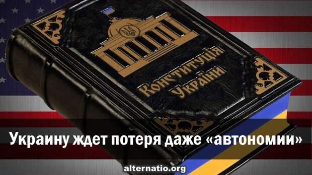 Украину ждет потеря даже «автономии»