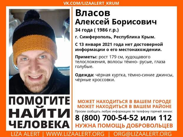 В Симферополе пропал 35-летний мужчина