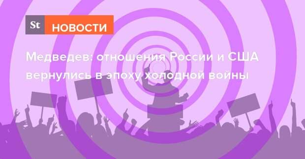 Медведев: отношения России и США вернулись в эпоху холодной войны