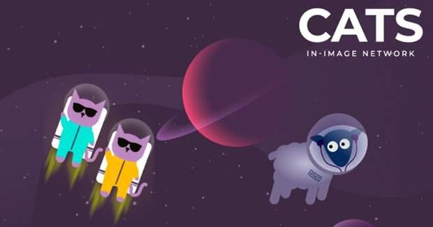 Креативная платформа CATS рассказала о работе нового формата in-image-рекламы