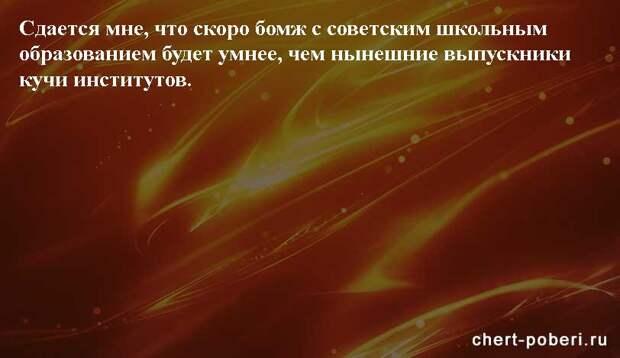 Самые смешные анекдоты ежедневная подборка chert-poberi-anekdoty-chert-poberi-anekdoty-10000606042021-19 картинка chert-poberi-anekdoty-10000606042021-19