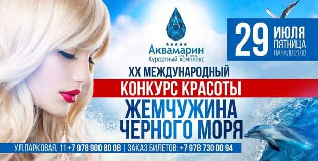В Севастополе за звание жемчужины Чёрного моря сразятся самые красивые девушки СНГ