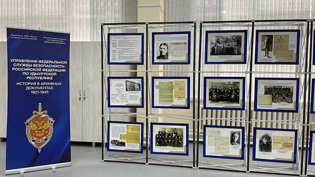 В Ижевске открылась выставка документов истории Управления ФСБ по Удмуртии