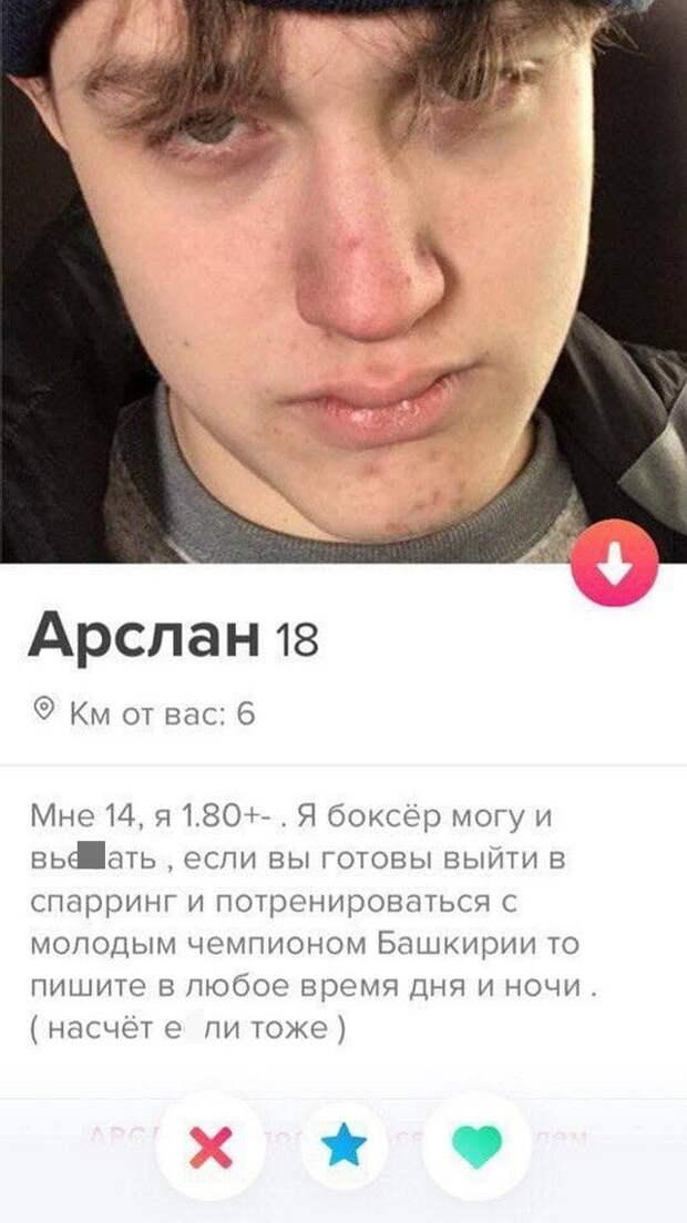 """""""Последний шанс"""" людей встретить любовь на сайте знакомств"""