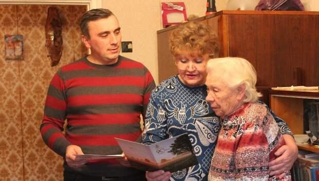 Труженицу тыла из Подольска поздравили с 90‑летием