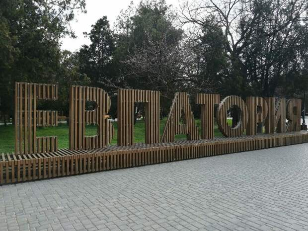 Евпатория возглавила топ-10 популярных городов для летнего отдыха с детьми