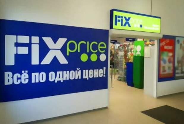 Fix Price установила ценовой диапазон в рамках IPO на уровне $8,75-9,75 за ГДР