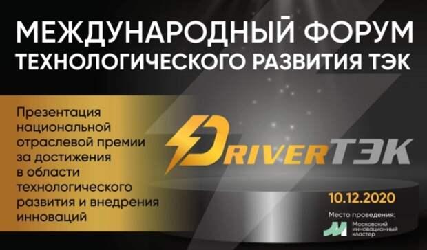 10декабря состоится «Международный Digital-Форум технологического развития»