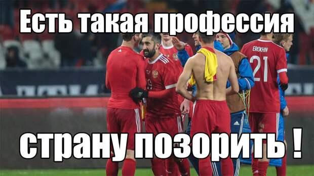 «Россиян спросили, что делать со сборной по футболу. Самый популярный ответ- разогнать.