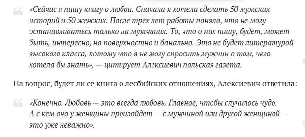 Алексиевич о Белоруссии – «страна полицаев»