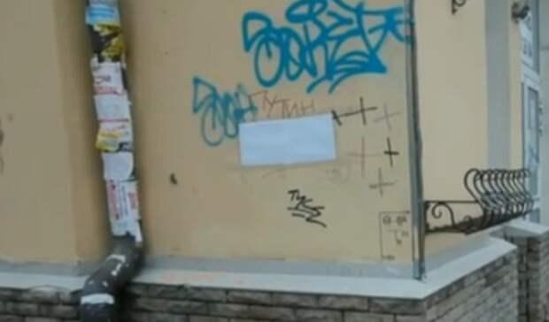 Две недели немогут закрасить оскорбительную надпись про Путина вцентре Ростова