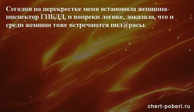Самые смешные анекдоты ежедневная подборка chert-poberi-anekdoty-chert-poberi-anekdoty-17150303112020-15 картинка chert-poberi-anekdoty-17150303112020-15