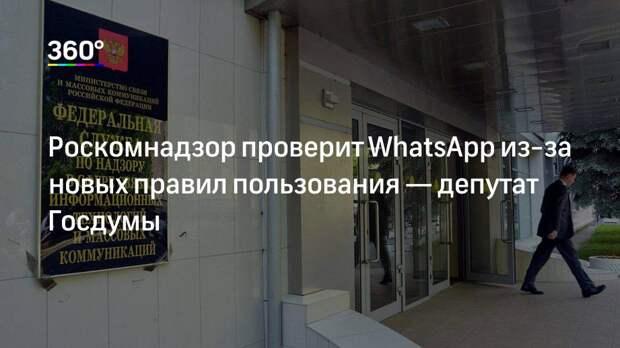 Роскомнадзор проверит WhatsApp из-за новых правил пользования— депутат Госдумы