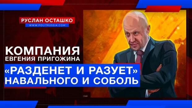 Компания Евгения Пригожина «разденет и разует» Навального и Соболь