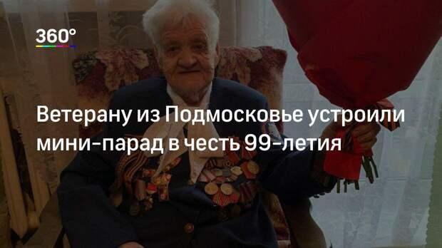 Ветерану из Подмосковье устроили мини-парад в честь 99-летия