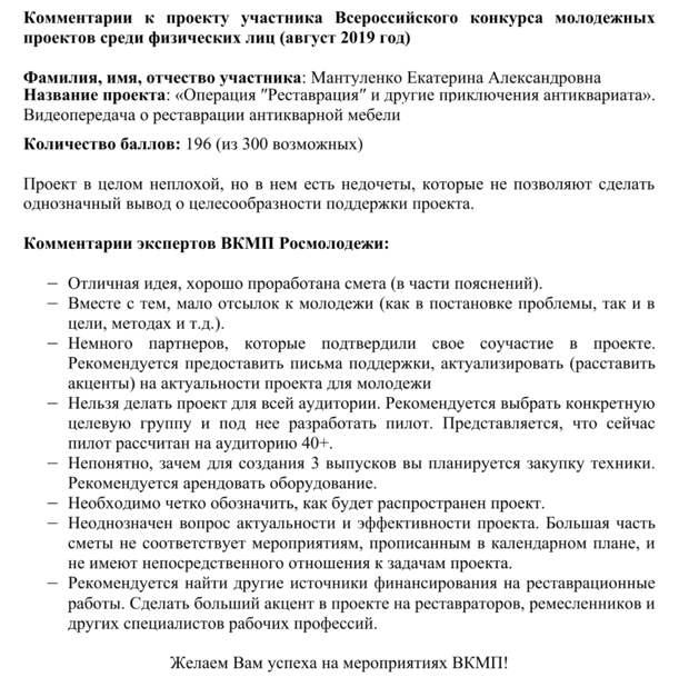 Как получить грант в 400 тысяч рублей на просветительский проект?