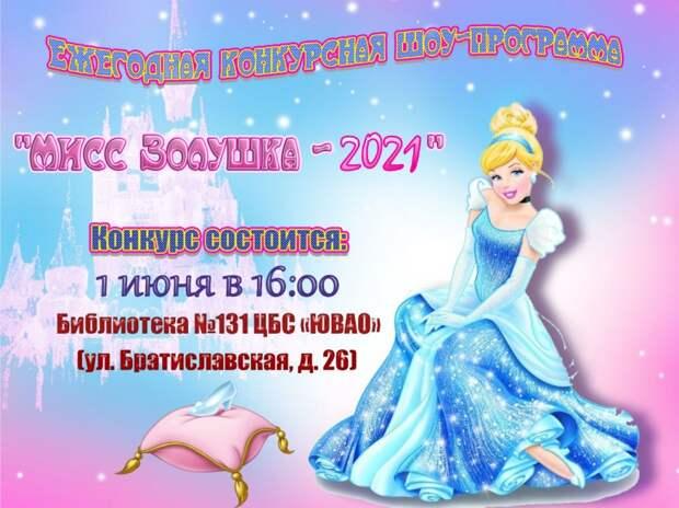 В День защиты детей в читальне на Братиславской выберут «Золушку — 2021»