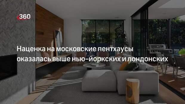 Наценка на московские пентхаусы оказалась выше нью-йоркских и лондонских