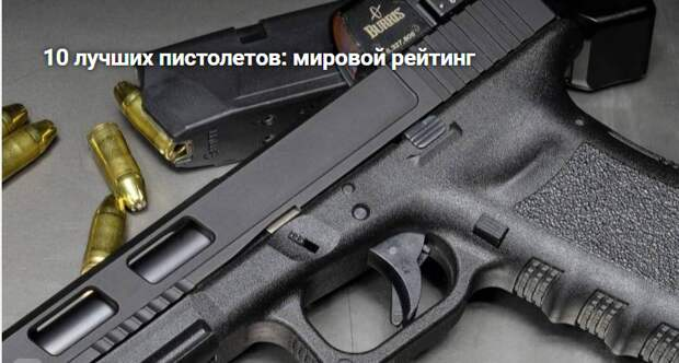 10 лучших пистолетов: мировой рейтинг