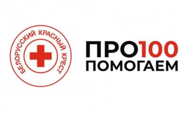 О работе организации Белорусского Общества Красного Креста по предотвращению распространения коронавирусной инфекции.