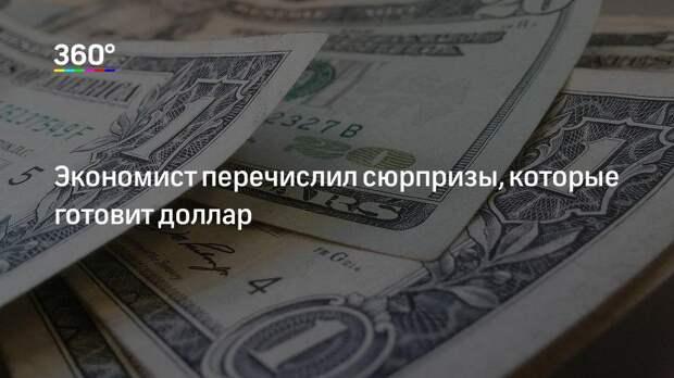 Экономист перечислил сюрпризы, которые готовит доллар