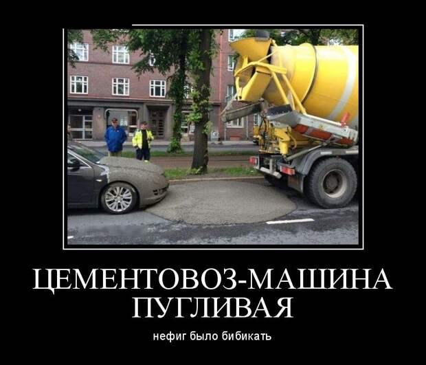 Цементовоз - машина пугливая. Нефиг было бибикать! демотиватор, юмор