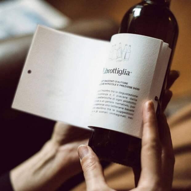 Гениальная бутылка вина, с которой вам никогда не будет скучно пить в одиночку